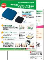 catalog_fcclover.jpg