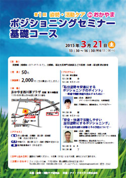 p_seminar.jpg